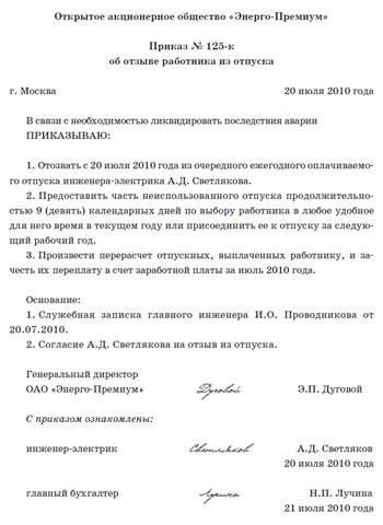 Протокол о смене директора ООО - образец