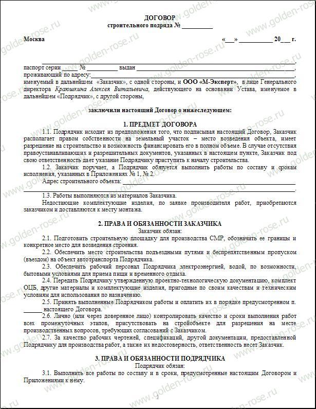 договор подряда с физическим лицом Москва