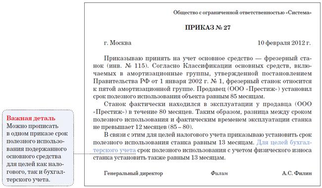 Образец протокола при распределении доли участникам общества